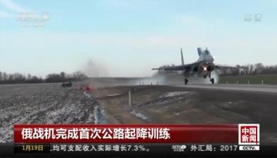 俄戰機完成首次公路起降訓練