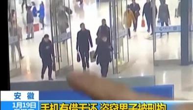 安徽:手機有借無還 盜竊男子被刑拘
