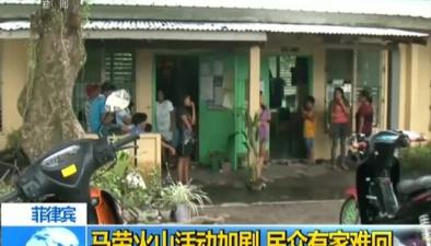 菲律賓:馬榮火山活動加劇 民眾有家難回