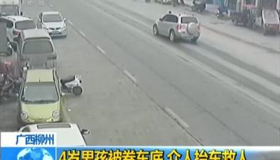 廣西柳州:4歲男孩被卷車底 眾人抬車救人