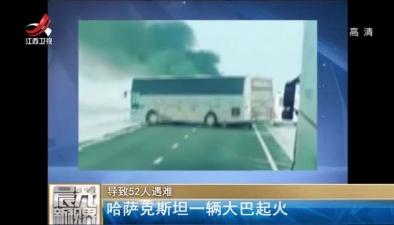 哈薩克斯坦一輛大巴起火 導致52人遇難