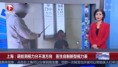 上海:萌娃測視力分不清方向 醫生自制新型視力表