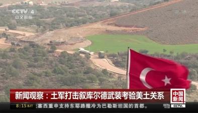 土軍打擊敘庫爾德武裝考驗美土關係