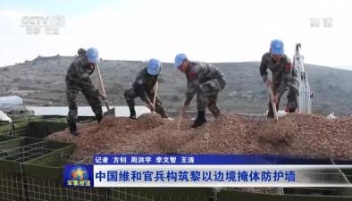 中國維和官兵構築黎以邊境掩體防護墻