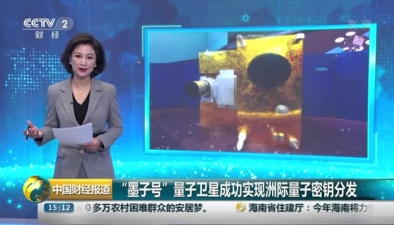 """""""墨子號""""量子衛星成功實現洲際量子密鑰分發"""