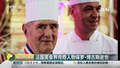 法國美食界傳奇人物保羅博古斯逝世