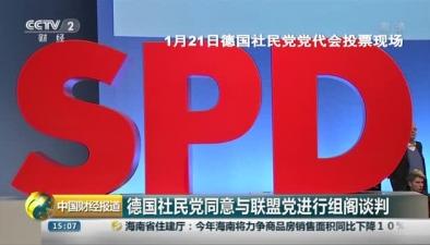 德國社民黨同意與聯盟黨進行組閣談判
