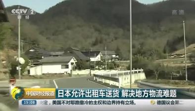 日本允許出租車送貨 解決地方物流難題