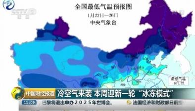 """冷空氣來襲 本周迎新一輪""""冰凍模式"""""""