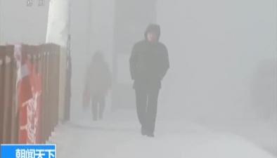 內蒙古:強冷空氣開啟冰凍一周-49.8℃ 室外寒冷刺骨