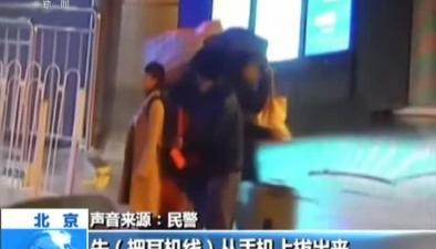 北京:旅客被盜 民警一路追蹤擒獲竊賊
