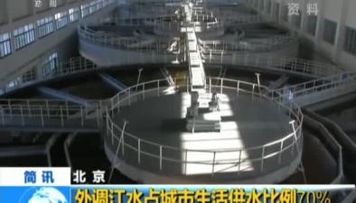 北京:外調江水佔城市生活供水比例70%