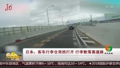 日本:客車行李倉突然打開 行李散落高速路