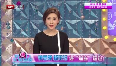 """鐘楚曦 楊採鈺遇""""撞臉""""尷尬?"""