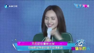 劉惜君堅持做好音樂回饋歌迷