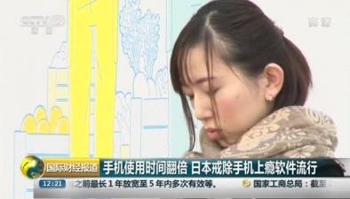 手機使用時間翻倍 日本戒除手機上癮軟件流行