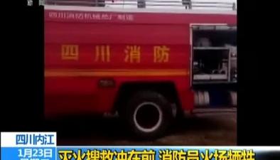 四川內江:滅火搜救衝在前 消防員火場犧牲