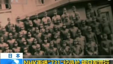 """NHK再播""""731""""紀錄片 揭日軍罪行"""