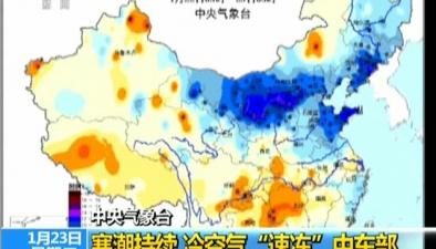 """寒潮持續 冷空氣""""速凍""""中東部"""