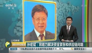 樂視網今天上午舉行説明會 董事長孫宏斌出席