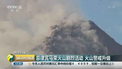 菲律賓馬榮火山劇烈活動 火山警戒升級