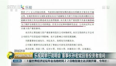 樂視網舉行説明會 董事長孫宏斌回答投資者提問
