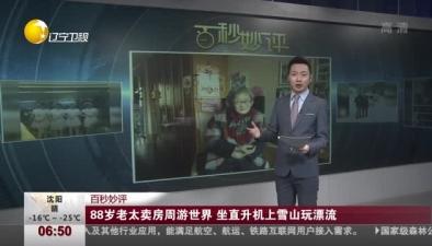 88歲老太賣房周遊世界 坐直升機上雪山玩漂流