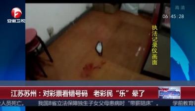 """江蘇蘇州:對彩票看錯號碼 老彩民""""樂""""暈了"""