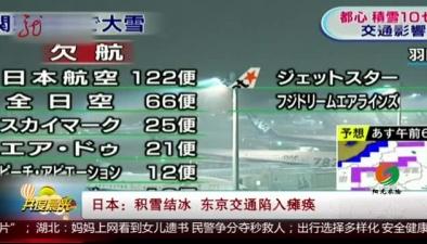 日本:積雪結冰 東京交通陷入癱瘓