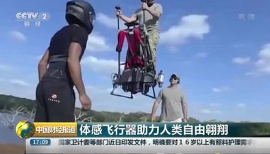 體感飛行器助力人類自由翱翔