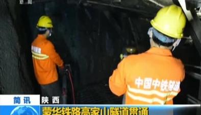 陜西:蒙華鐵路高家山隧道貫通