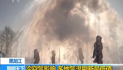 黑龍江:冷空氣影響 多地氣溫刷新最低值