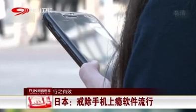 行之有效:日本戒除手機上癮軟件流行