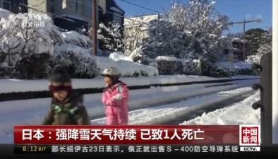 日本:強降雪天氣持續 已致1人死亡
