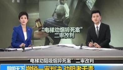"""""""電梯勸阻吸煙猝死案""""二審改判:撤銷一審判決 勸阻者無責"""