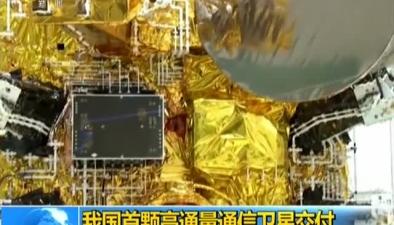 我國首顆高通量通信衛星交付