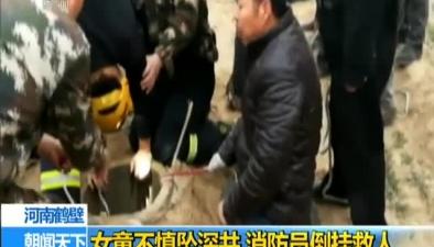 河南鶴壁:女童不慎墜深井 消防員倒挂救人