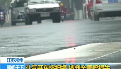 江蘇常州:鬥氣開車終相撞 被判全責賠損失