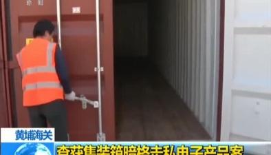 黃埔海關:查獲集裝箱暗格走私電子産品案