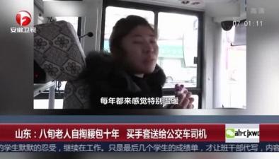 山東:八旬老人自掏腰包十年 買手套送給公交車司機