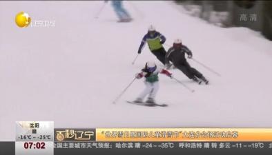 """""""世界雪日暨國際兒童滑雪節""""大連分會場活動啟幕"""