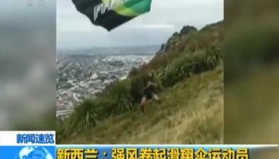 新西蘭:強風卷起滑翔傘運動員