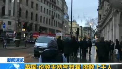 英國:倫敦天然氣泄漏 疏散上千人