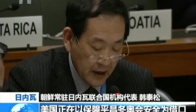 日內瓦:朝鮮半島局勢擁核?棄核?朝美代表唇槍舌戰