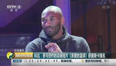 科比參與創作的動畫短片《親愛的籃球》獲奧斯卡提名
