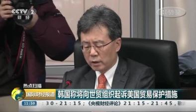 韓國稱將向世貿組織起訴美國貿易保護措施