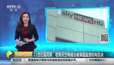 21世紀福克斯:收購天空電視臺被英國監管機構否決