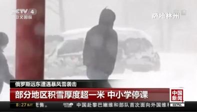 俄羅斯遠東遭遇暴風雪襲擊
