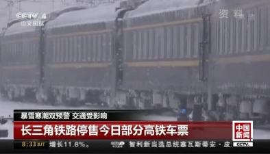 暴雪寒潮雙預警 交通受影響