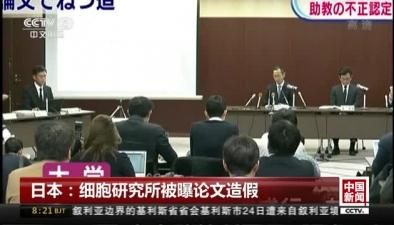 日本:細胞研究所被曝論文造假